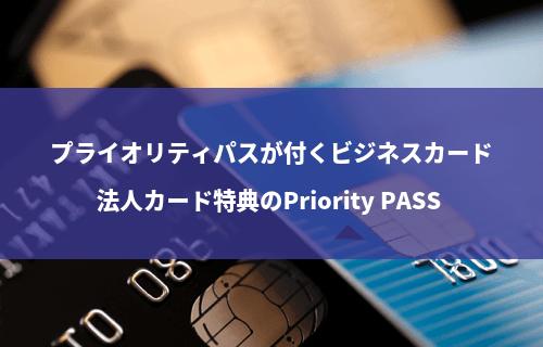 プライオリティパスが付くビジネスカード