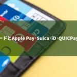 法人カードとApple Pay、Suica・iD・QUICPayの関係