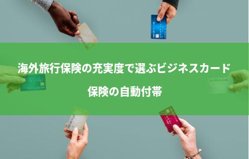 海外旅行保険の充実度で選ぶビジネスカード