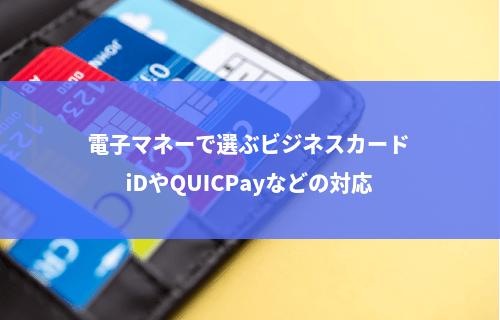 電子マネーで選ぶビジネスカード