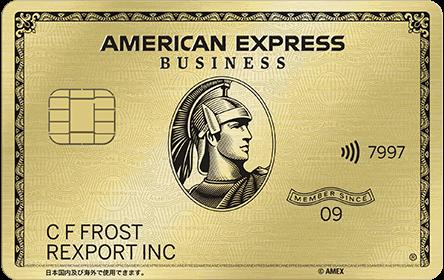 アメリカン・エキスプレス・ビジネス・ゴールド・カード(大)