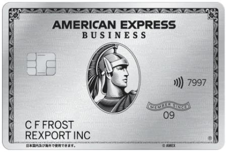 アメリカン・エキスプレス ビジネス・プラチナ・カード