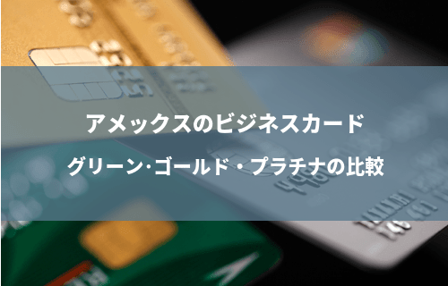 アメックスのビジネスカード