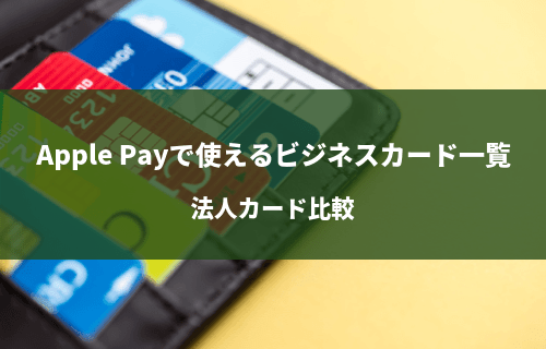 ApplePayで使えるビジネスカード