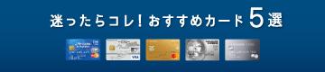 2021年おすすめのビジネスカード