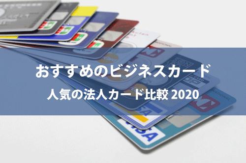 おすすめのビジネスカード【2020年版】