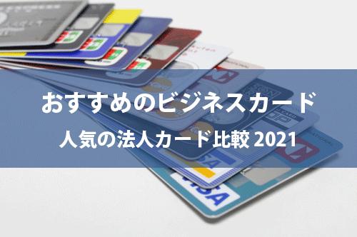 2021年おすすめのビジネスカード(法人カード)
