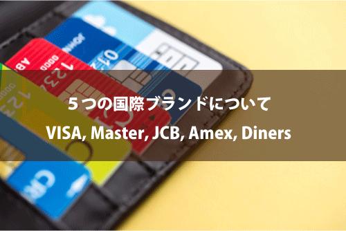 クレジットカードの5大国際ブランドを比較