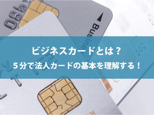 ビジネスカードとは?法人カードの基本