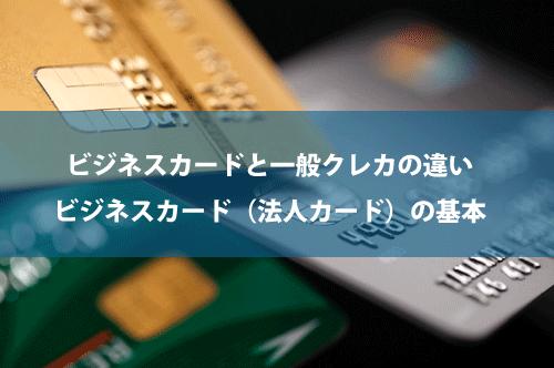 ビジネスカードと一般クレジットカードの違い