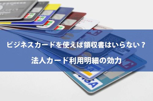 ビジネスカードを使えば領収書はいらない?
