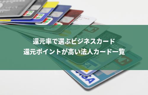 還元率で選ぶビジネスカード