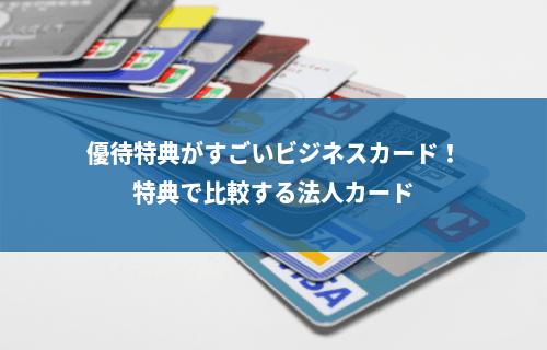優待特典がすごいビジネスカード!