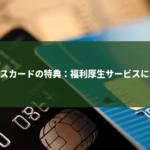 ビジネスカードの特典:福利厚生サービスについて