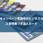 入会キャンペーン実施中のビジネスカード