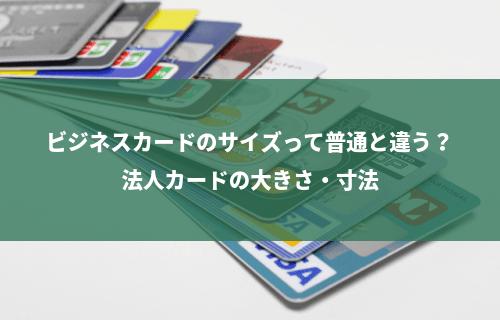 ビジネスカードのサイズって普通と違う?