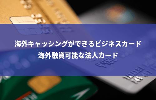 海外キャッシングができるビジネスカード