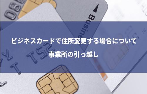 ビジネスカードで住所変更する場合について