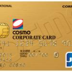 コスモコーポレートJCBカード (ゴールド)