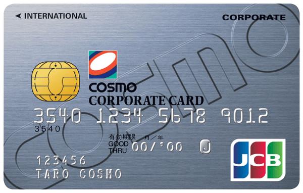 コスモ コーポレートJCBカード