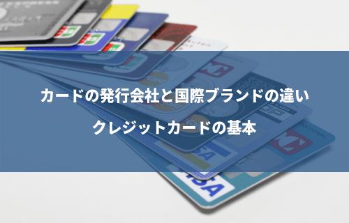 カードの発行会社と国際ブランドの違い