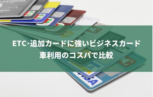 ETC・追加カードに強いビジネスカード