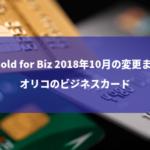 EX Gold for Biz 2018年10月のスペック変更まとめ