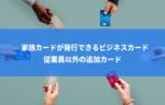 家族カードが発行できるビジネスカード