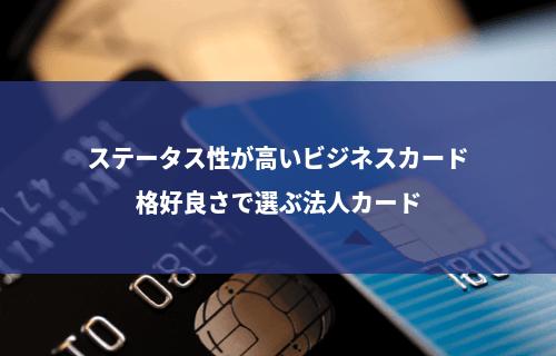 ステータス性が高いビジネスカード