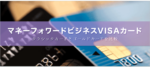 マネーフォワードビジネスVISAカード – クラシック・ゴールドの比較