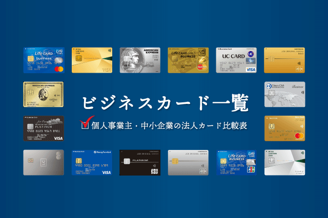 ビジネスカード一覧表【保存版】