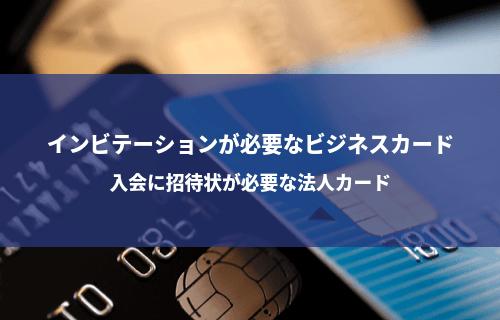 インビテーションが必要なビジネスカード