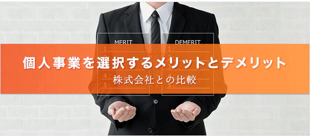 個人事業を選択するメリットとデメリット