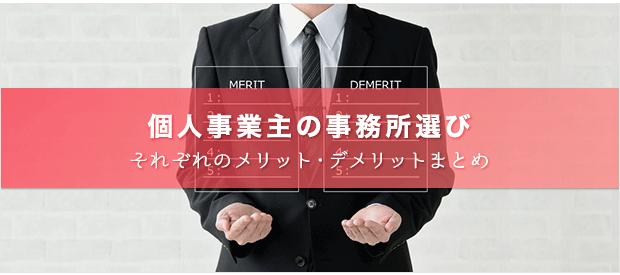 個人事業主の事務所選び