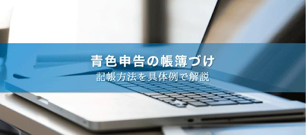 青色申告の帳簿づけ - 記帳方法・仕訳例【複式簿記】