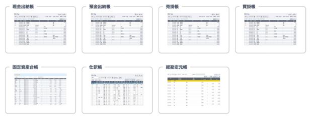 「やよいの青色申告 オンライン」で作成できる帳簿の種類