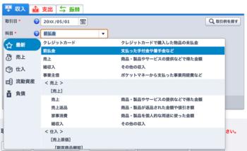 勘定科目の選択画面 - やよいの青色申告 オンライン