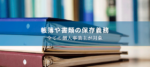 帳簿や書類の保存義務 - 全ての個人事業主が対象