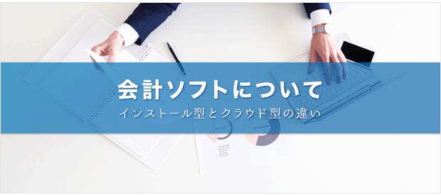 会計ソフト – インストール型とクラウド型の違い