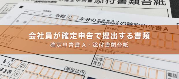 会社員が確定申告で提出する書類
