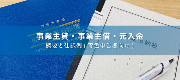 事業主貸・事業主借・元入金【青色申告者向け】