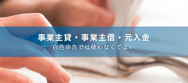 事業主貸・事業主借・元入金 【白色申告者向け】