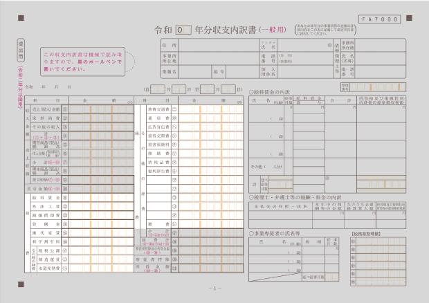 白色申告の経費一覧【個人事業主向け】