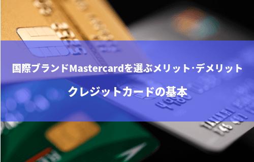 国際ブランドMastercardを選ぶメリット・デメリット