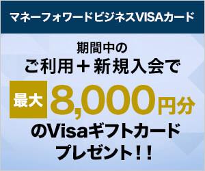 マネーフォワードビジネスVISAカードのキャンペーン