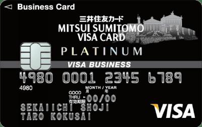 三井住友ビジネスカード プラチナ