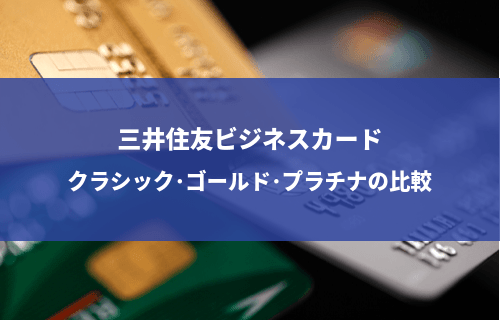 三井住友ビジネスカード