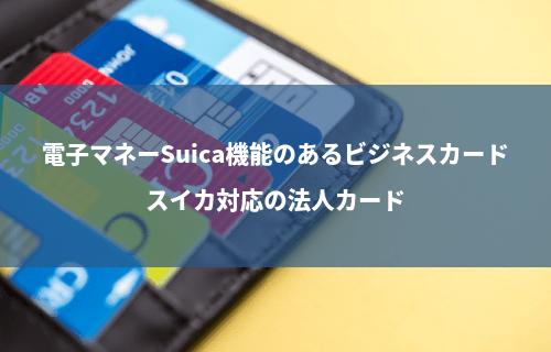 電子マネーSuica機能のあるビジネスカード