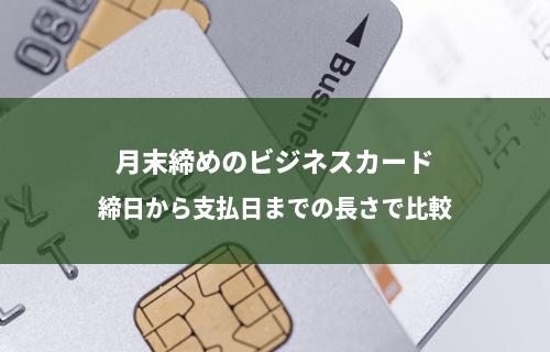 月末締めのビジネスカード