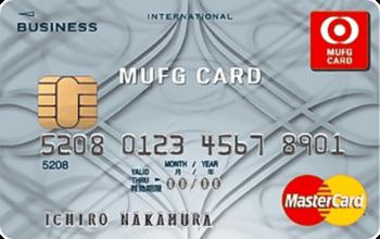 MUFGカード ビジネス